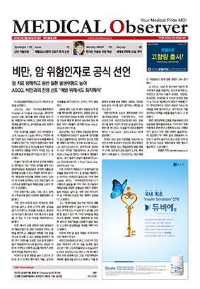 메디칼업저버 신문