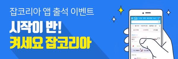 잡코리아앱 출석 이벤트2017.07.31 ~ 2017.08.20