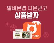12월 앱 다운로드 이벤트