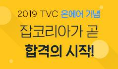 2019 잡코리아 TVC ... 잡코리아의 진심을 확인하고, 푸짐한 경품 받자!