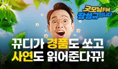 잡코리아 X 장성규의 굿모... 사연을 남겨 주시면 장성규의 굿모닝FM에 소개됩니다!