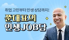 [이벤트]쭌대표의 인생JO... 잡코리아 윤병준 대표가 나섰다! 여러분의 취업, 인생 고민에 맞춤 처방...
