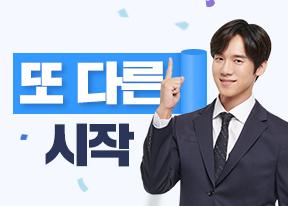 잡코리아 TV CF 런칭 이벤트 4탄 <또 다른 시작>