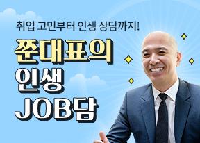 [이벤트]쭌대표의 인생JOB담, 고민 훌훌 털자!