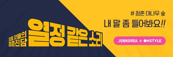 청춘진담! 열정 같은 소리2017.08.01 ~ 2017.08.29