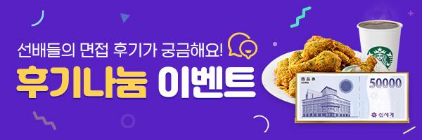 #돌아온 2019 후기 나눔 이벤트! 2019.11.01 ~ 2019.12.15