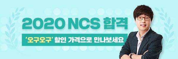 #이시한의 [NCS, 59초의 기술] 2019.07.18 ~ 2020.06.30