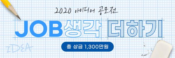 #2020 잡코리아 아이디어 공모전 JOB생각 더하기 2020.09.23 ~ 2020.11.15