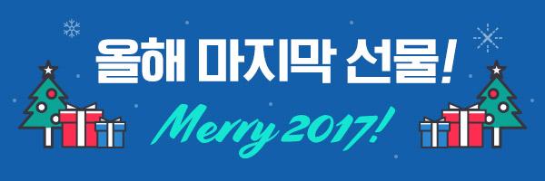 12월 잡코리아앱 이벤트2017.12.04 ~ 2017.12.26