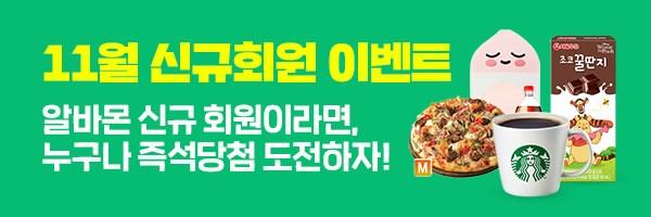 #2019년 11월 신규회원가입 이벤트 2019.11.04 ~ 2019.11.30