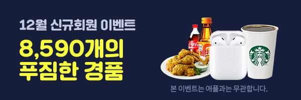 #2019년 12월 신규회원가입 이벤트  2019.12.02 ~ 2019.12.31