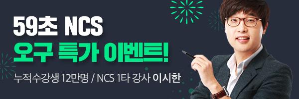 #이시한의 [NCS, 59초의 기술] 2019.07.18 ~ 2020.01.31