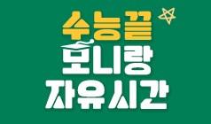 2019 수능 이벤트 수능 끝! 모니랑 자유시간