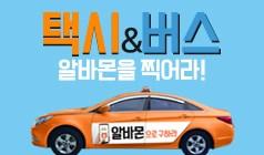 알바몬 택시&버스 광고 인증샷 이벤트 알바몬 택시&버스광고 인스타그램 인증샷 이벤트 매주 백화점상품권이!