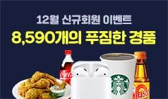 2019년 12월 신규회원... 2019년 12월 신규회원가입 이벤트
