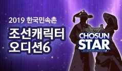 &lt;조선캐릭터오디션6&gt; 한국민속촌과 함께 진행하는 <조선스타오디션> 지금바로 지원!