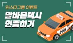 알바몬 택시 인증샷 이벤트 알바몬 택시를 SNS에 인증하면 경품이!