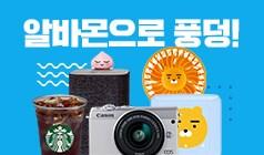 2019년 6월 앱다운로... 2019년 6월 앱다운로드 이벤트 - 6월에는 알바몬으로 풍~덩!