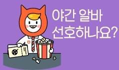 `야간 알바` 선호하나요? *추첨을 통해 CGV 영화예매권(2매)을 드립니다.