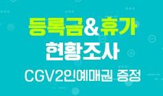 등록금&여름휴가 현황조사  CGV 영화예매권(1인2매) 추첨!