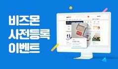 B2B 홍보 플랫폼 비즈몬... 우리 기업의 제품, 서비스, 프로모션 정보를 알바몬 120만 기업회원에...