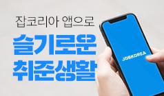 잡코리아 앱 신규설치 이벤트 잡코리아 앱을 신규 설치한 회원에게는, 달콤하고 시원한 아이스크림 10...