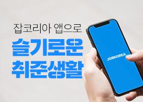 잡코리아 앱 신규설치 이벤트