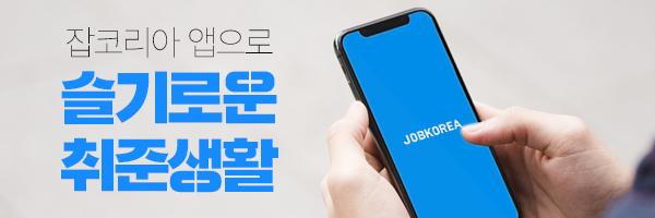 #잡코리아 앱 신규설치 이벤트 2020.05.19 ~ 2020.06.17