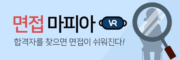 면접 마피아 VR 이벤트2017.04.20 ~ 2017.04.30