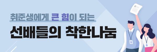 #합격자소서&취업후기 나눔 이벤트 2020.01.08 ~ 2020.12.31