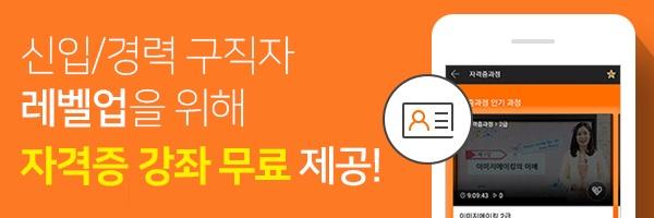 잡코리아러닝 자격증 OPEN!2017.12.20 ~ 2018.02.28