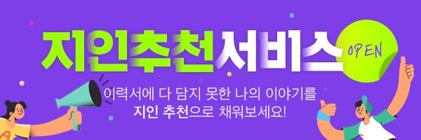 #지인 추천하고 1+1 선물까지! 2019.11.11 ~ 2019.12.12