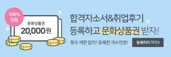 합격자소서&취업후기 등록 이벤트2016.12.02 ~ 2017.12.31
