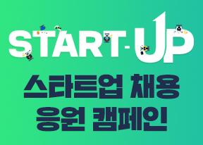 스타트업 캠페인