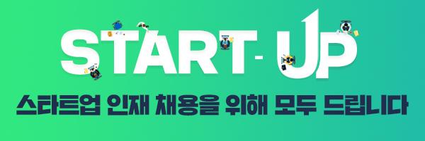 #스타트업 캠페인 2020.05.20 ~ 2020.12.31