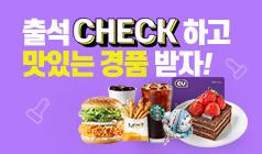 [이벤트] 일주일첵 출석체... 매일 잡코리아에서 출첵하고 맛있는 간식받자!