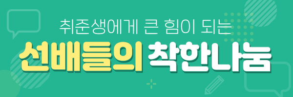 #합격자소서&취업후기 나눔 이벤트 2021.01.11 ~ 2021.12.31