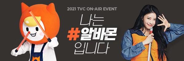 2021 TVC 이벤트 오픈