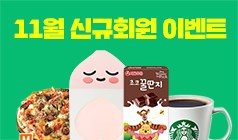 2019년 11월 신규회원... 2019년 11월 신규회원가입 이벤트