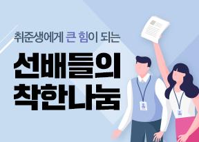 합격자소서&취업후기 나눔 이벤트