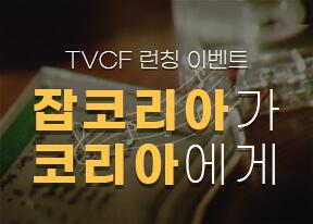 잡코리아 TVC 런칭 이벤트 (feat.세대편)